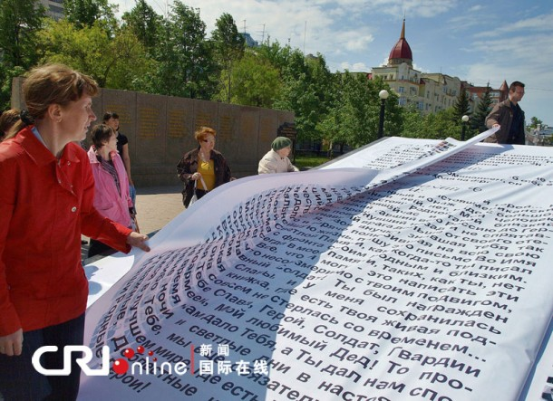 giant-book-russia4
