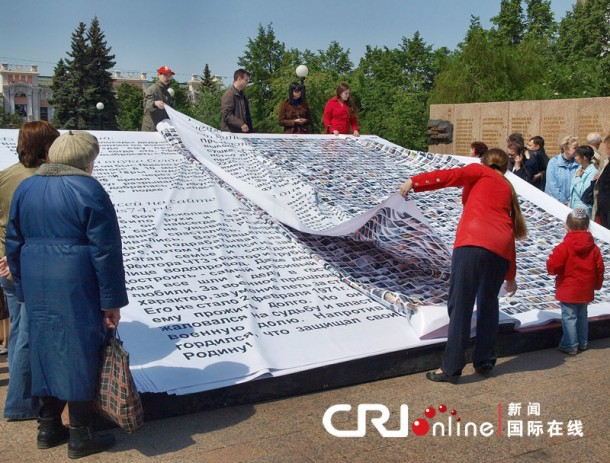giant-book-russia2